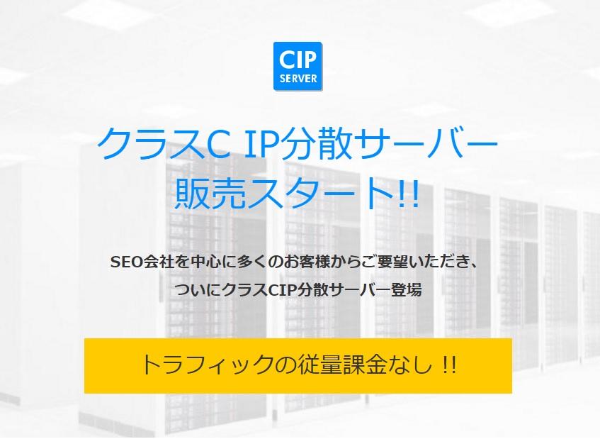 CIPレンタルサーバー