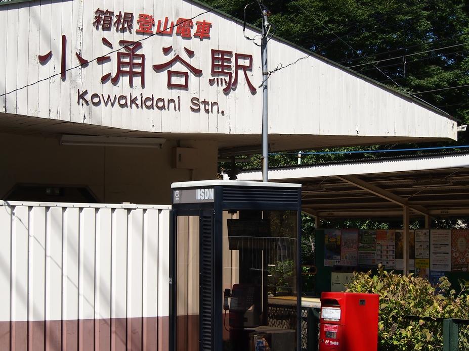 今日思い立って箱根へ