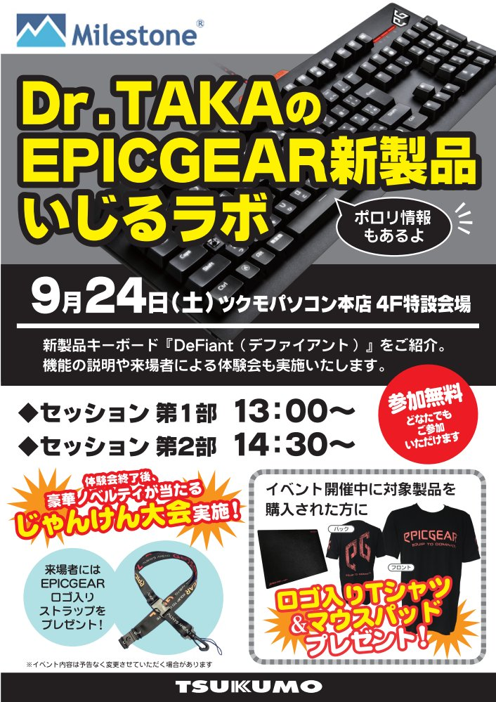 Dr.TAKAのEPICGEAR新製品いじるラボ