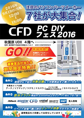 CFD PC DIY フェス2016