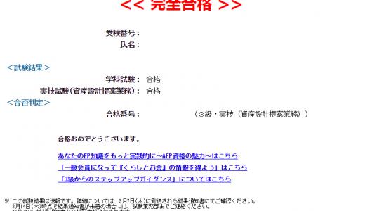 改めて!FP検定結果発表!